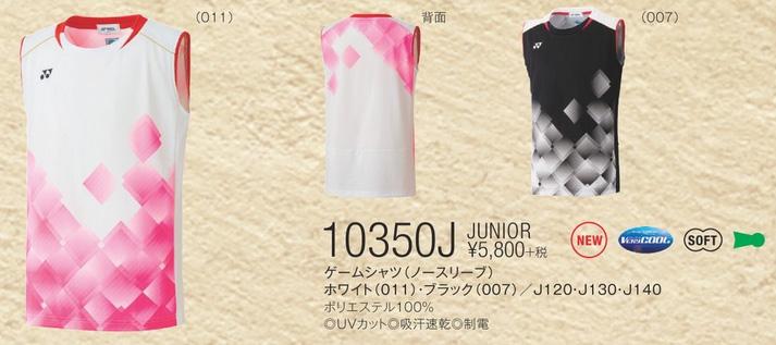 JUNIOR ゲームシャツ (ノースリーブ)[日本代表モデル]