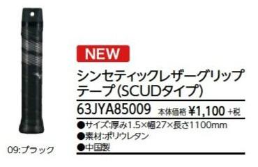 シンセティックレザーグリップテープ (SCUDタイプ)