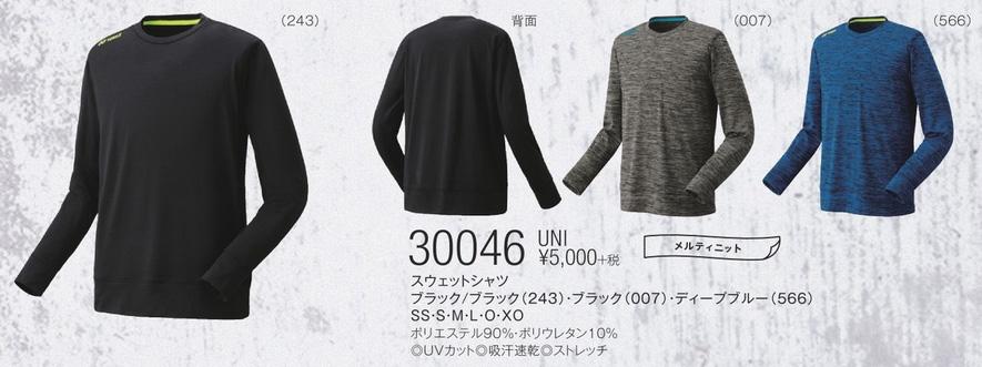 UNI スウェットシャツ