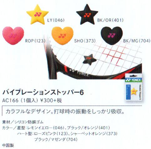 バイブレーションストッパー6(1個入)