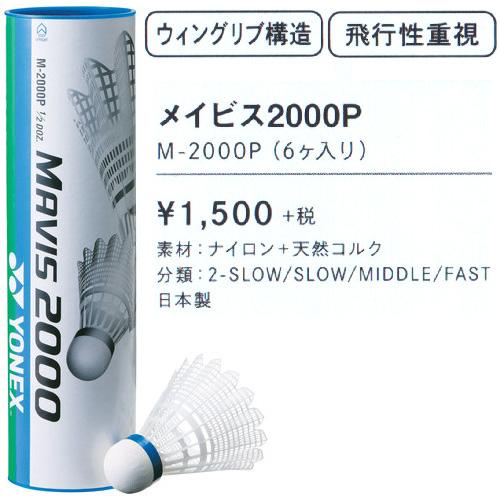メイビス2000P (6ヶ入)