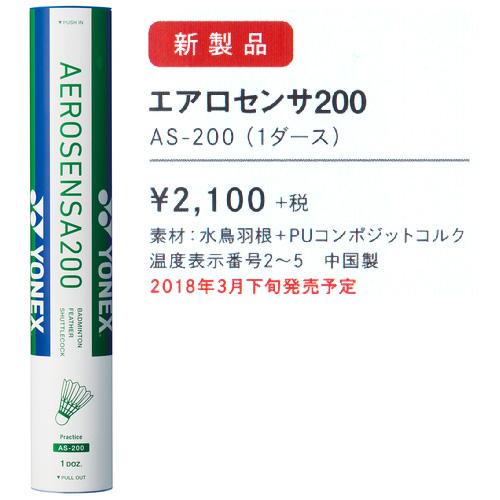 エアロセンサ200