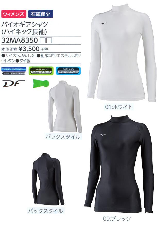 ウィメンズ バイオギアシャツ (ハイネック長袖)