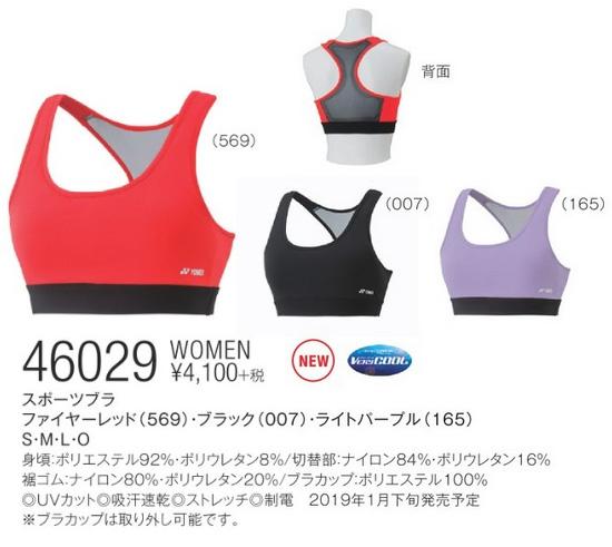 WOMEN スポーツブラ