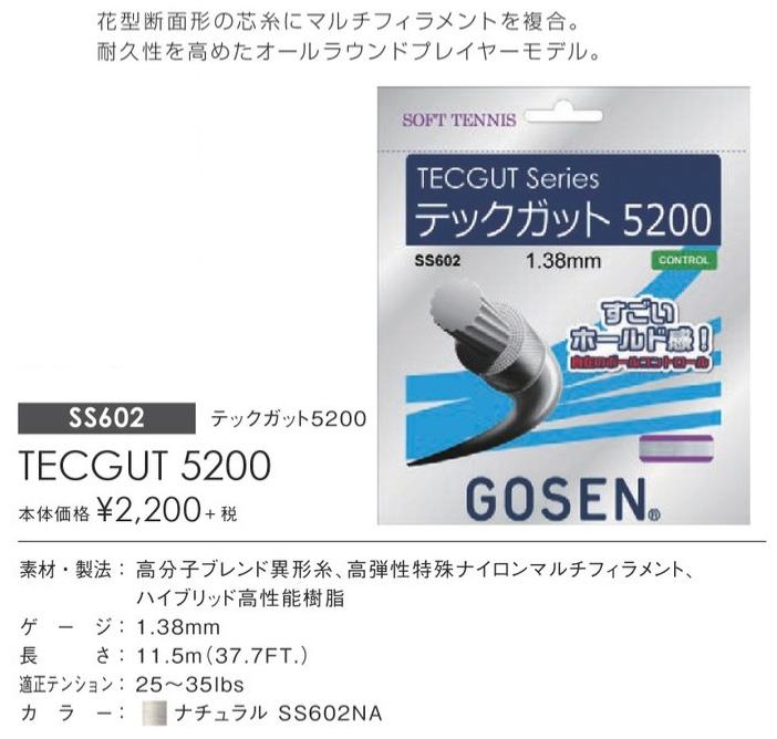 テックガット 5200