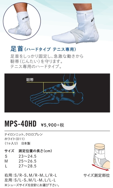 MPS-40HD サポーター足首用ハード