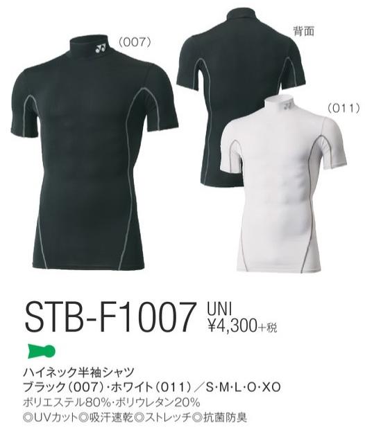 UNI ハイネック半袖シャツ