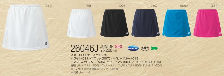 JUNIOR GIRL スカート (インナースパッツ付)