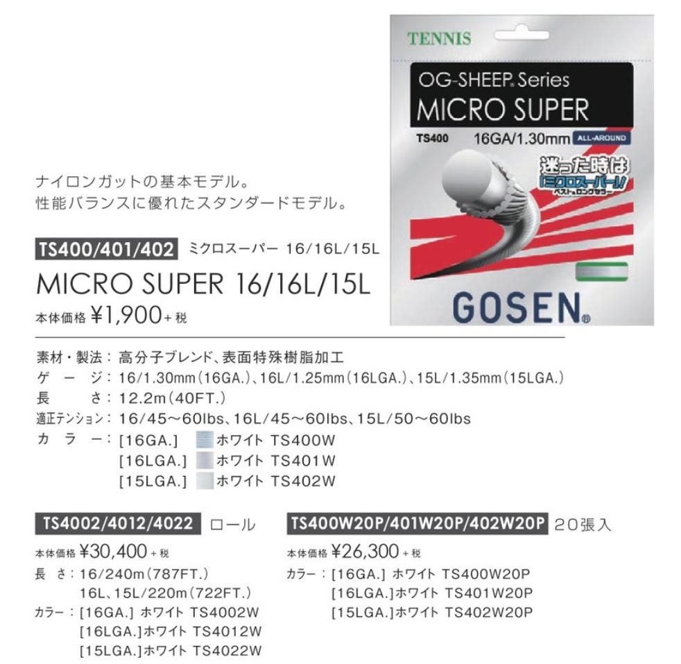 ミクロスーパー16 (240m)