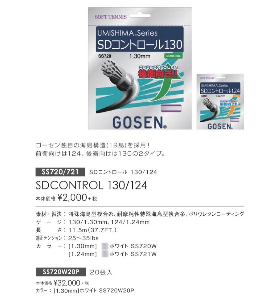 ウミシマ SDコントロール124