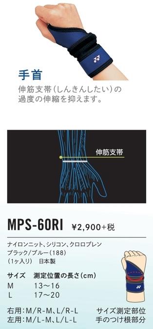 MPS-60RI サポーター手首用