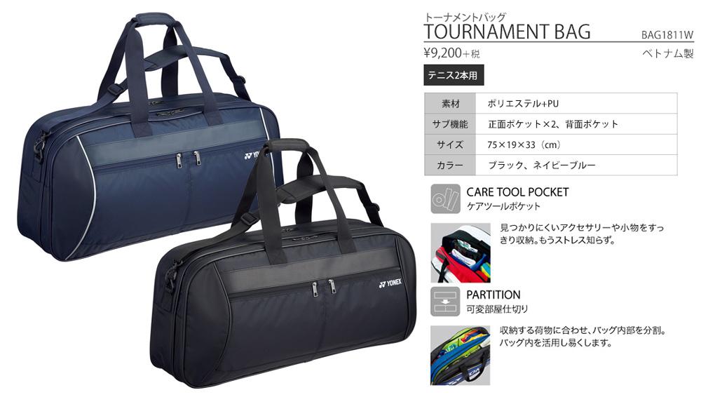 トーナメントバッグ[テニス2本用]