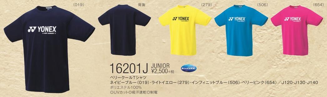 JUNIOR ベリークールTシャツ