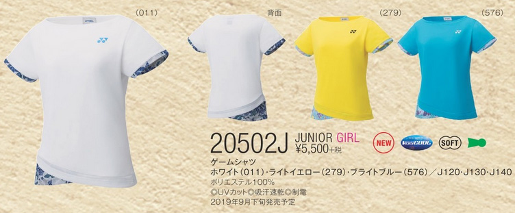 JUNIOR GIRL ゲームシャツ