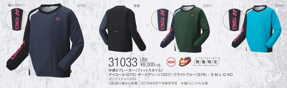 UNI 中綿Vブレーカー (フィットスタイル)