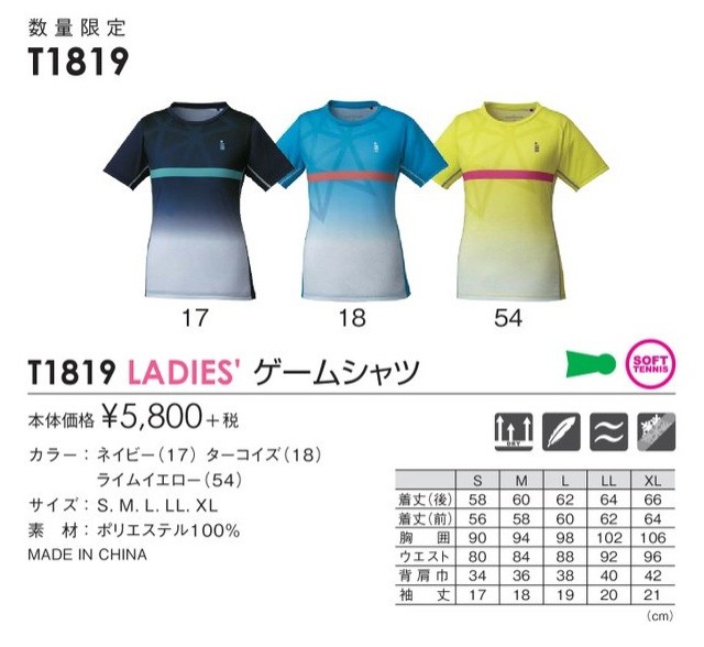 LADIES ゲームシャツ