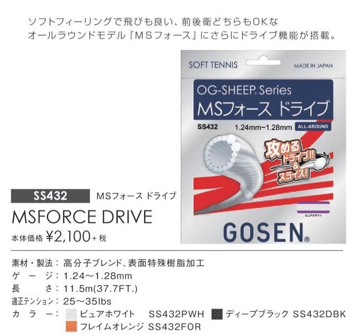MSフォース ドライブ