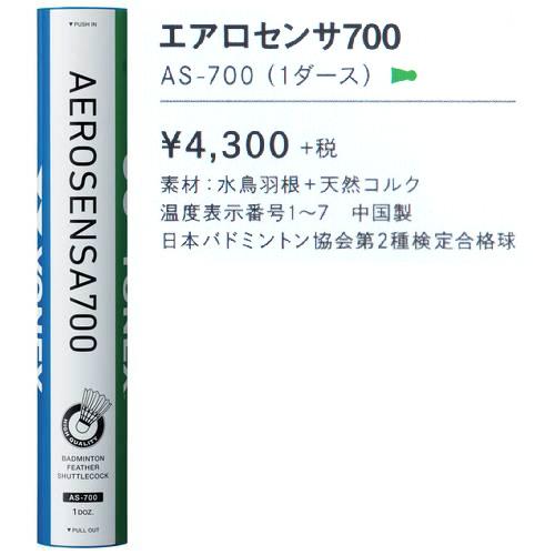 エアロセンサ700