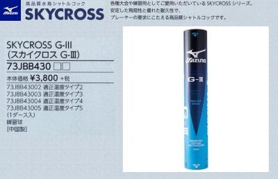 SKYCROSS G-III