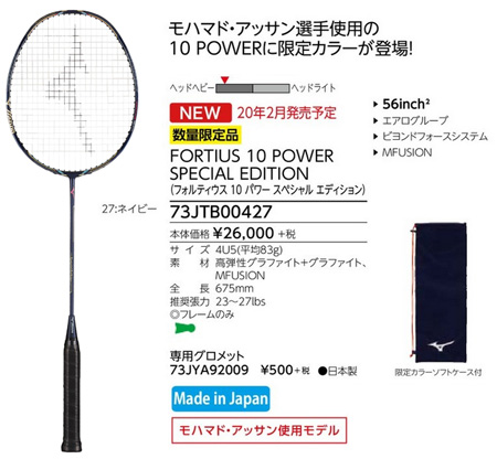 FORTIUS 10 POWER SPECIAL EDITION