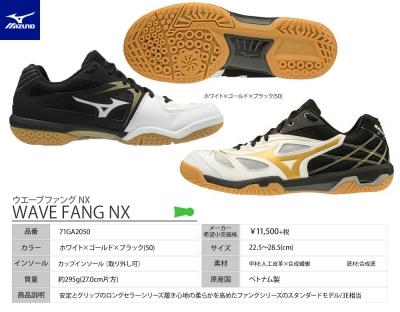 WAVE FANG NX