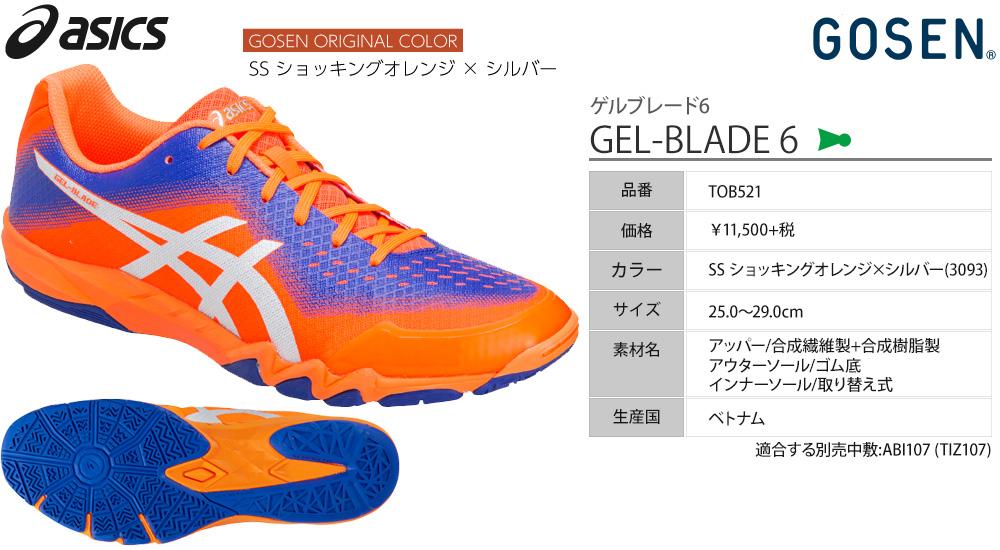 [sale] GEL-BLADE 6 [TOB521] [40%OFF]