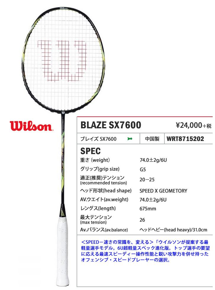 [特価]BLAZE SX7600 [40%OFF]