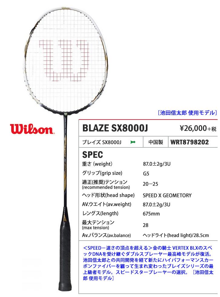 [特価] BLAZE SX8000J [40%OFF]