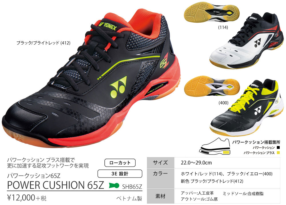 [特价]POWER CUSHION 65Z [50%OFF]