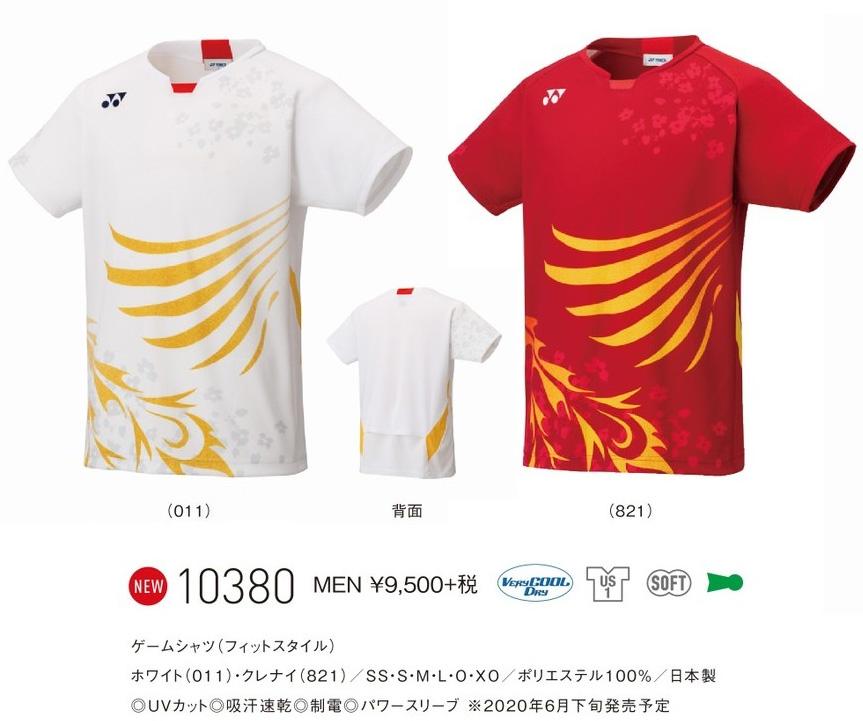 メンズ ゲームシャツ (フィットスタイル)(2020年バドミントン日本代表モデル)