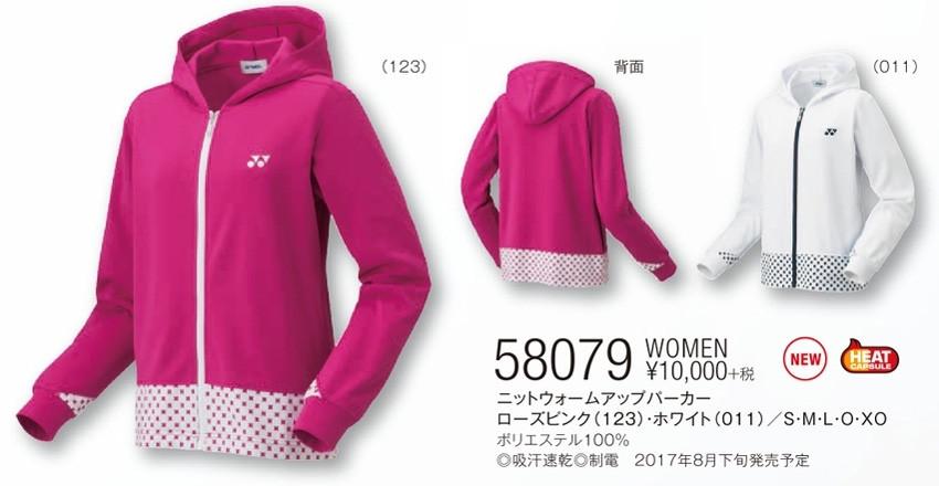 YONEX ニット ウォームアップパーカー [WOMEN]