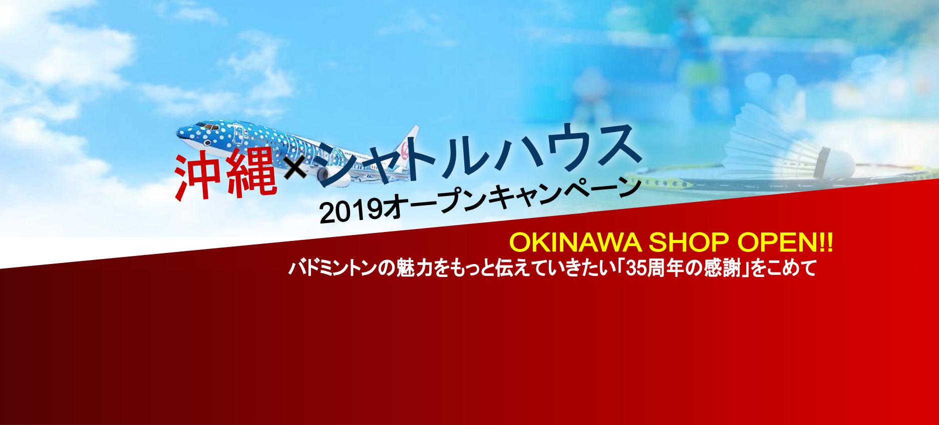 沖縄店オープン