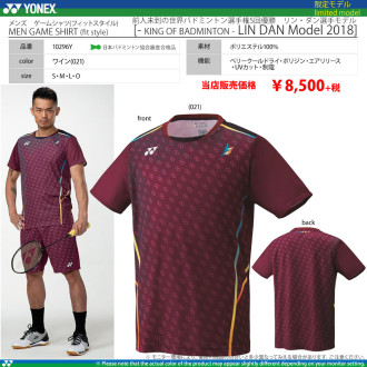 「特価」[限定] ゲームシャツ (フィットスタイル) (リンダンモデル)[メンズ][50%OFF]