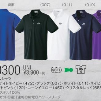 UNI ポロシャツ (スタンダードサイズ)
