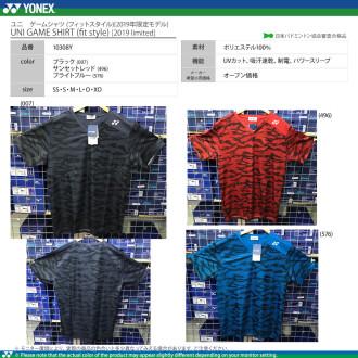 [特価][限定品] YONEX ゲームシャツ (フィットスタイル) [ユニ][50%OFF]