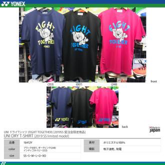 [特価][限定品] YONEX ユニドライTシャツ (FIGHT TOGETHER) [50%OFF]
