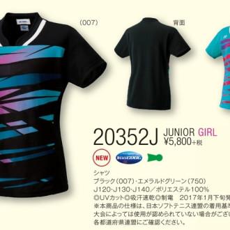 [特価] YONEX ゲームシャツ [ジュニア ガール][50%OFF]