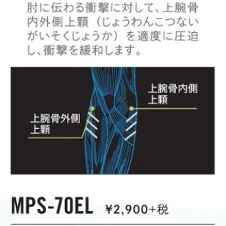 MPS-70EL サポーターヒジ用