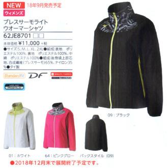「特価」MIZUNO ブレスサーモライトウォーマーシャツ [ウィメンズ][50%OFF]