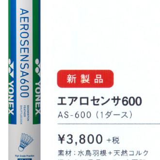 エアロセンサ600