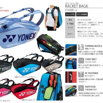 [特価] YONEX ラケットバッグ6(リュック付)[テニス6本用] [50%OFF]