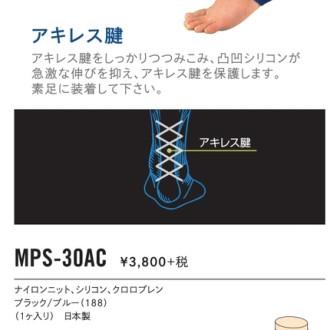 MPS-30AC サポーターアキレス腱用