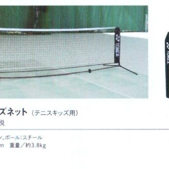 ポータブルキッズネット(テニス用) [20%OFF]
