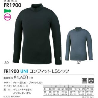 UNI コンフィットLSシャツ