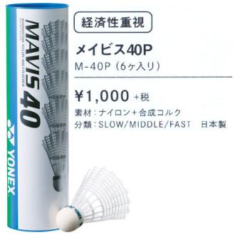 メイビス40P (6ヶ入)
