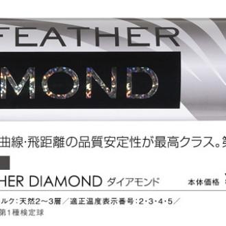 ネオフェザー ダイアモンド