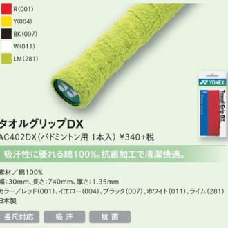 タオルグリップDX(バドミントン用/1本入)